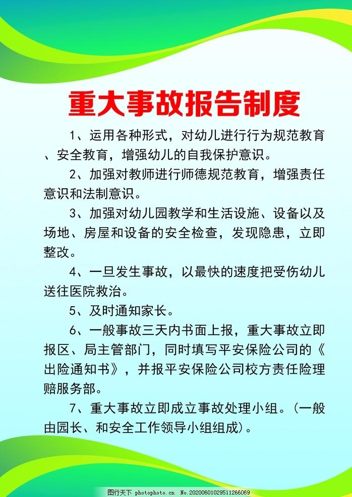 制度牌,重大事故,綠色,報告,設計,廣告設計,120DPI