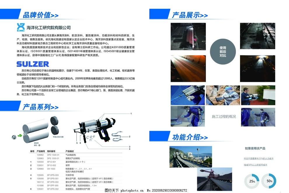 科技畫冊,技術,傳單,彩頁,設計,PSD分層素材,300DPI