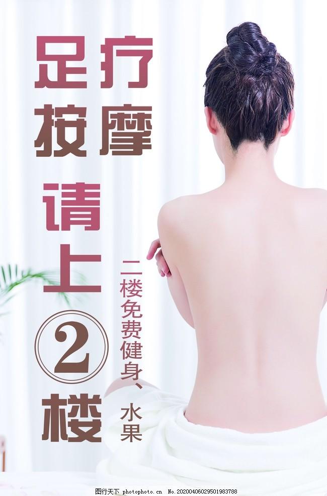 足疗按摩,请上二楼,请上2楼,洗浴中心,洗浴海报,美女背景图,美女背影
