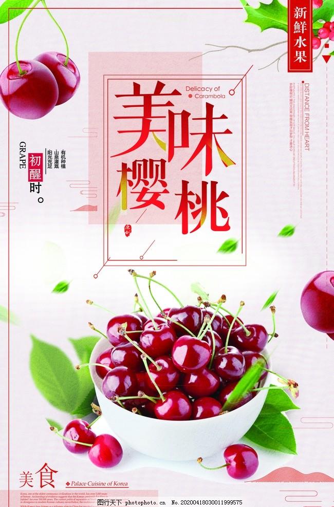 樱桃海报,山东樱桃,大樱桃,车厘子,樱桃展板,樱桃文化,樱桃素材