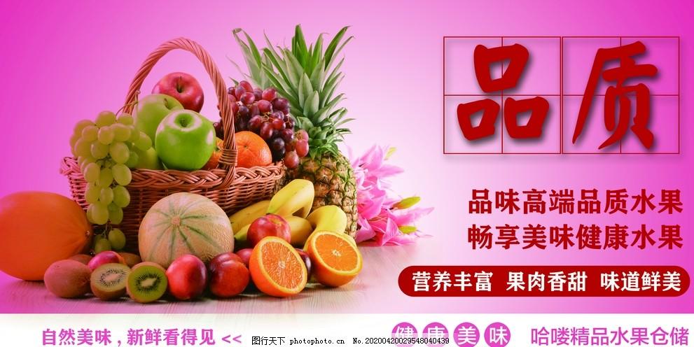 水果海报,水果广告,水果店,绿色食品海报,蔬果海报,蔬菜,绿色水果