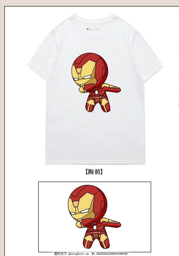 钢铁侠动漫卡通胸前印花t恤,钢铁侠t恤,钢铁侠短袖,钢铁侠logo,漫威联名,漫威t恤,漫威超级英雄