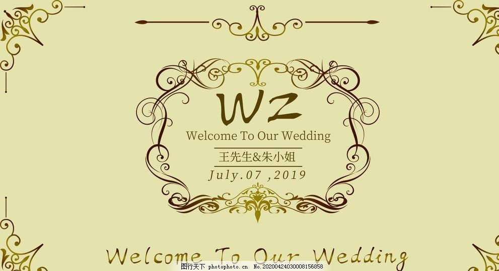 结婚展板,新中式背景,结婚中式背景,天赐良缘,囍,结婚展架,结婚宣传单