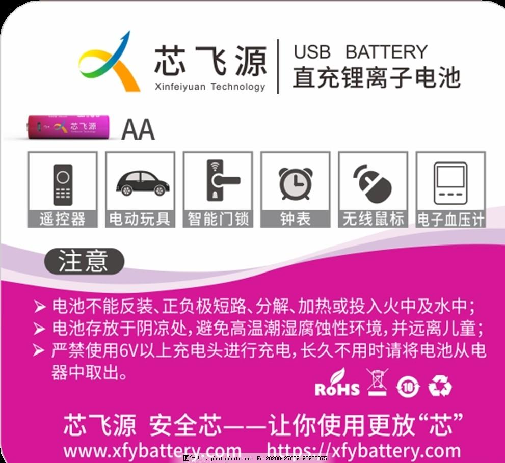 电池收纳盒贴纸,设计,红色,不干胶,包装,图片,广告设计