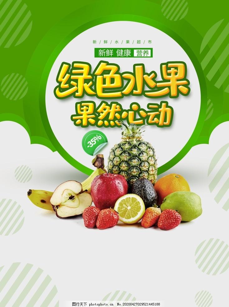 绿色水果,水果海报,水果广告,新鲜水海报,水果店,有机水果海报,绿色食品海报