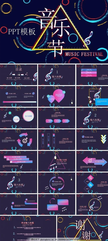 音乐节PPT模板,中国好声音,ppt,音乐班PPT,音乐培训,唱歌比赛,第三季