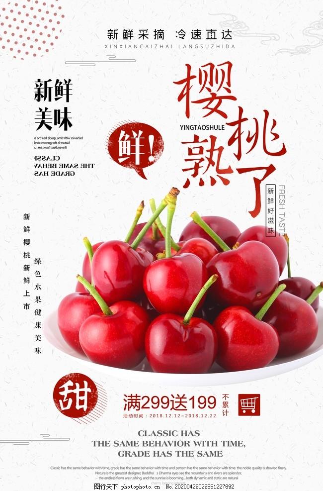 山东樱桃,大樱桃,车厘子,樱桃展板,樱桃文化,樱桃素材,樱桃挂画