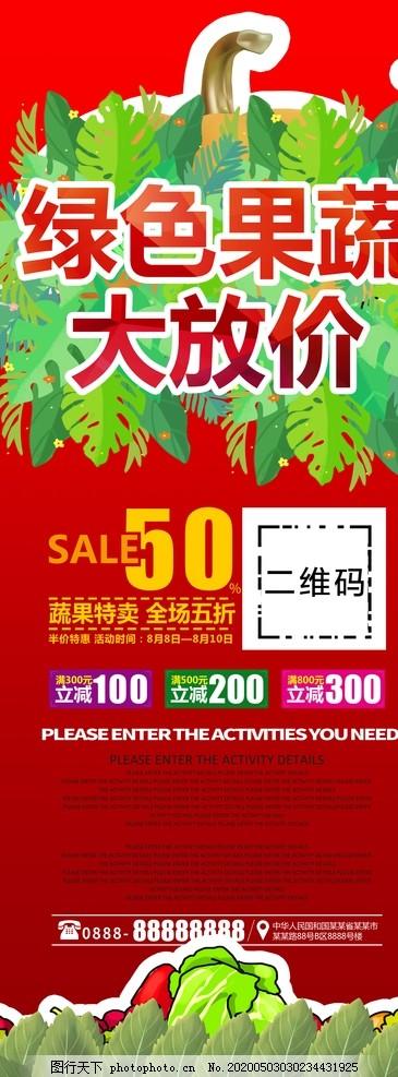 绿色果蔬促销展架,水果,水果海报,水果广告,新鲜水海报,水果店,有机水果海报