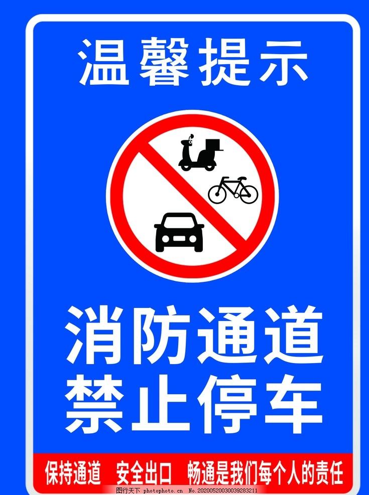 温馨提示图,消防通道,禁止停车,保持通道,安然出口,是我们每小我,义务
