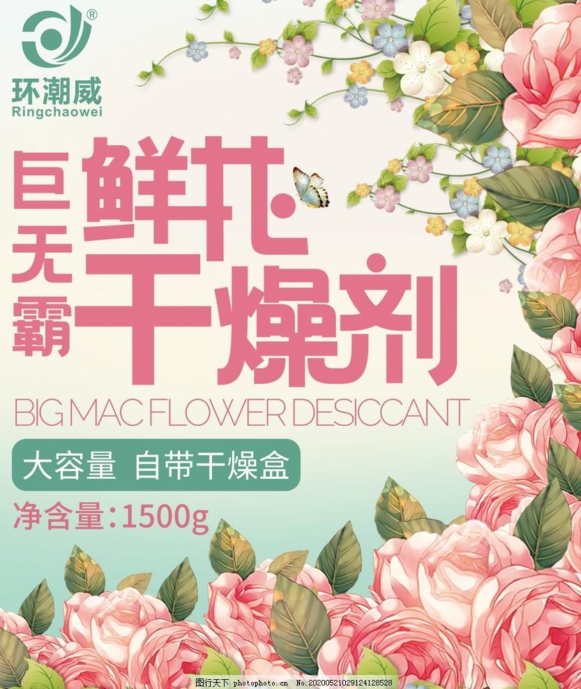 鲜花枯燥剂标签设计,告白设计,包装设计,标签贴,762DPI,PSD