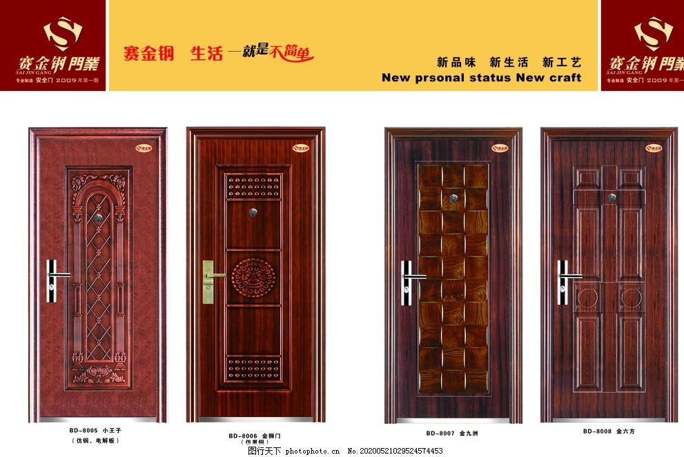 防盗门,钢质门,防火门,防盗安全门,非标门,国标门,标准门