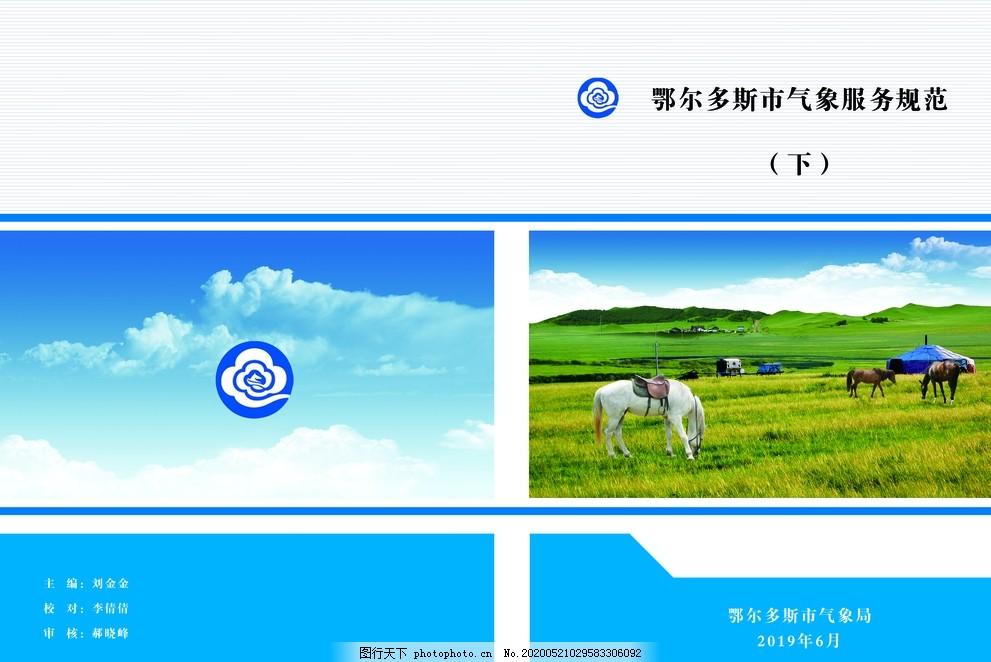 封皮,封面,气候办事标准,气候局,草原,蓝色封皮,气象