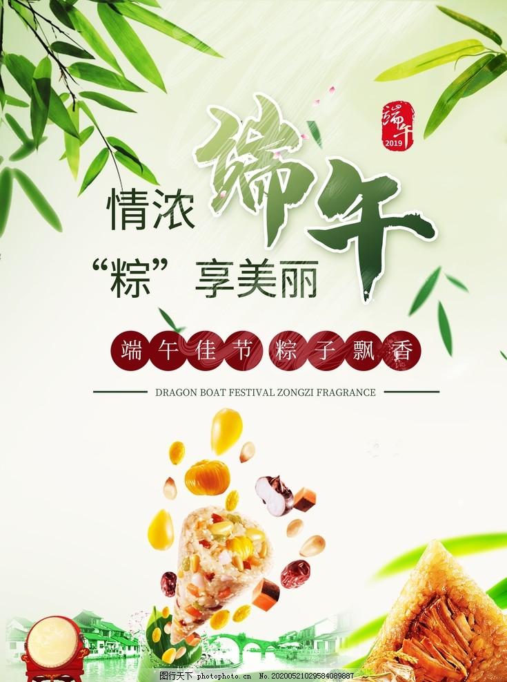 粽子,赛龙舟,端五节放假,端五节告诉,放假告诉,国假,传统节日