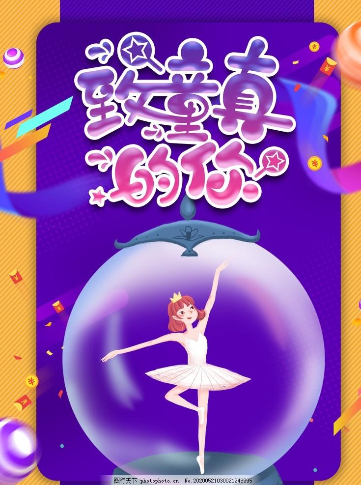 61,61儿童节,六一儿童节,六一海报,61插画海报,61活动,六一插画