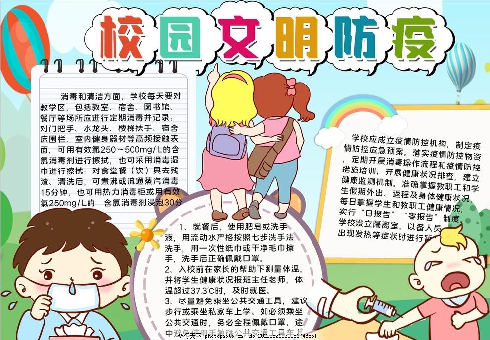 防疫小报,小学,学生,小学生,学校,学习,阅读