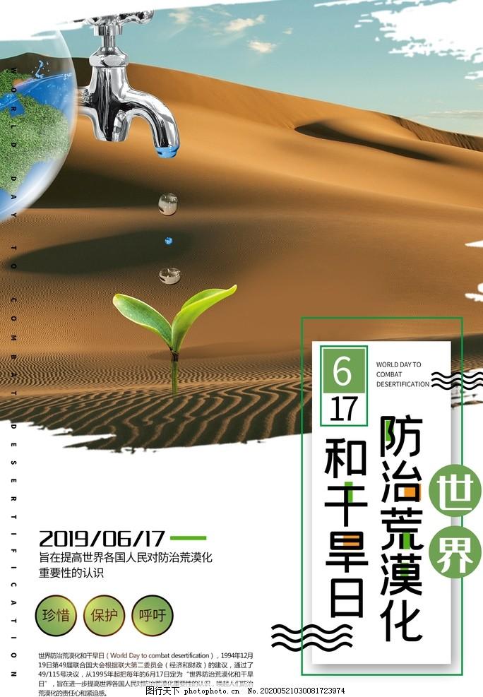 617防治荒漠化,干旱日,节约用水,爱护家园,珍惜水资源,爱护环境,设计