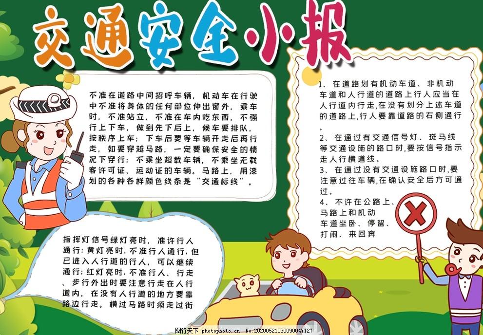 交通安全小报,小学,学生,小学生,学校,学习,阅读