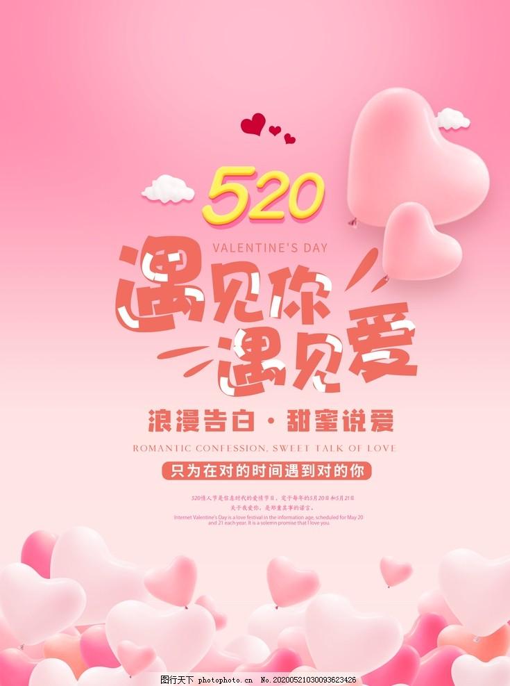 520碰见你碰见爱,520促销,520恋人节,520剖明,剖明日,520爱情,恋人节海报