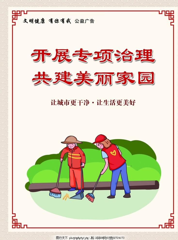 环境专项整治海报,环境治理,环境整治,中国风海报,公益海报,环卫清洁,扫地海报