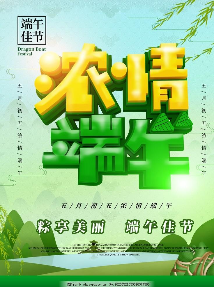 端午节,粽子,龙舟,竹子,佳节,传统节日,肉粽