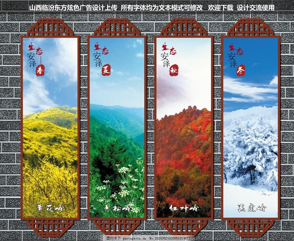 荀子安泽四景,安泽风光,安泽旅游,荀子故里,生态安泽,安泽图片,美丽安泽