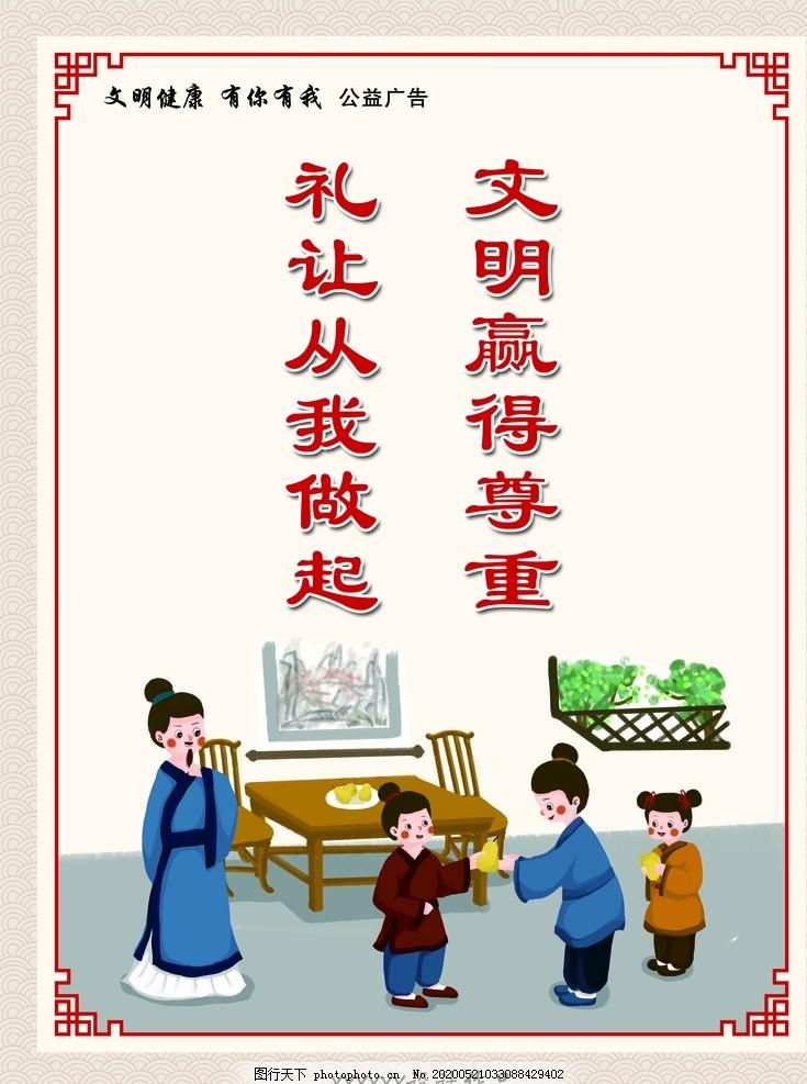文明礼让公益海报,孔融让梨,讲文明树新风,文明公益海报,中国风海报,中式边框底纹,设计