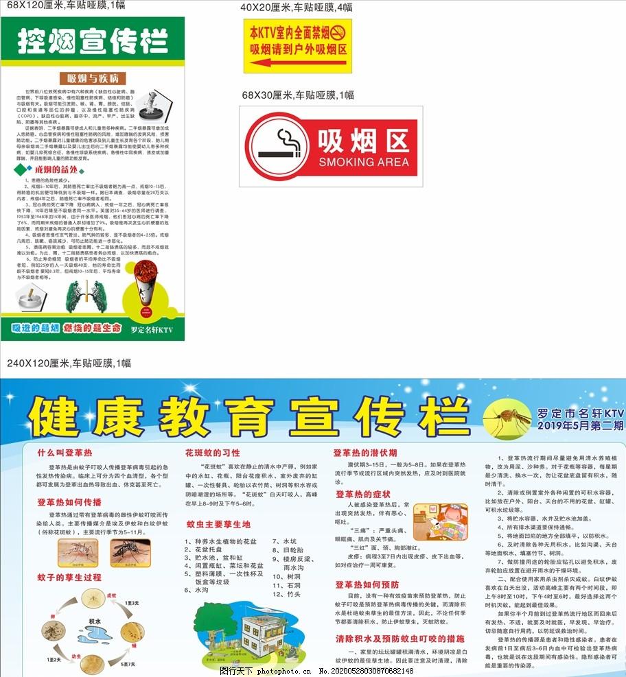 健康教育宣传栏,禁止,吸烟,设计,广告设计,室外广告设计,CDR