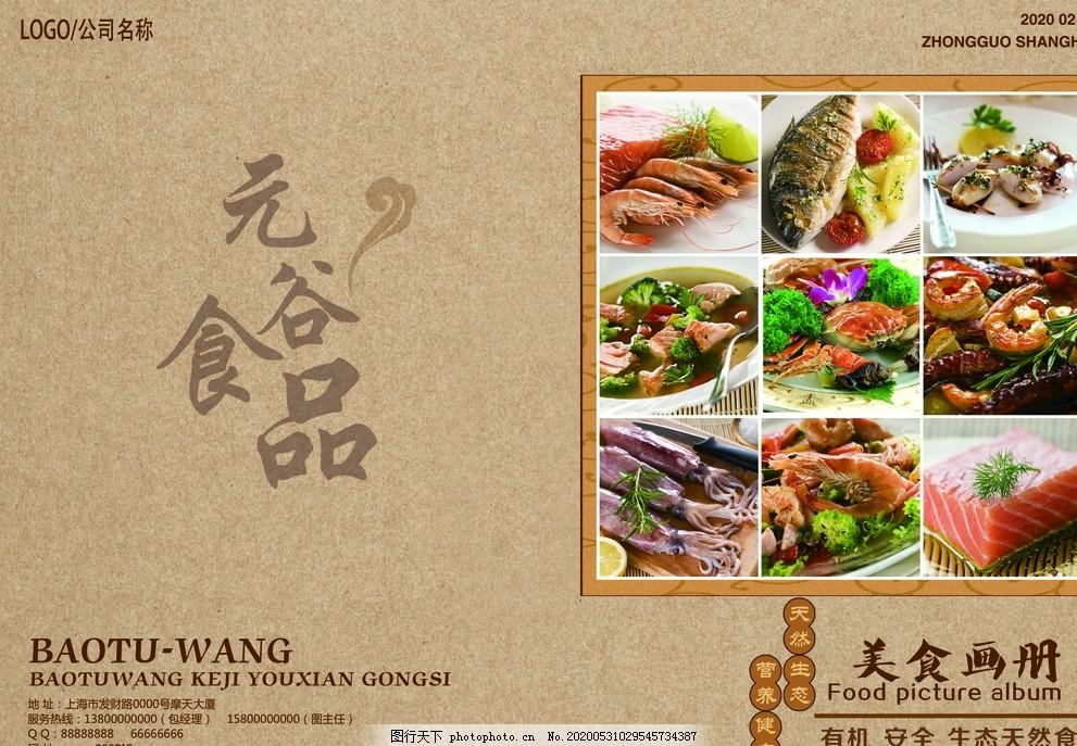 美食海報,展架展板,宣傳欄,宣傳單,海鮮,蝦蟹,雞鴨魚肉