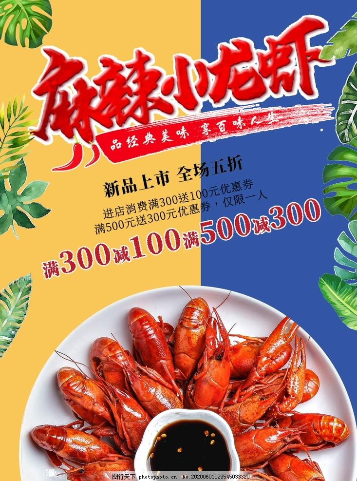 小龍蝦海報,小龍蝦掛畫,小龍蝦易拉寶,小龍蝦展架,小龍蝦宣傳單,小龍蝦DM,小龍蝦展板