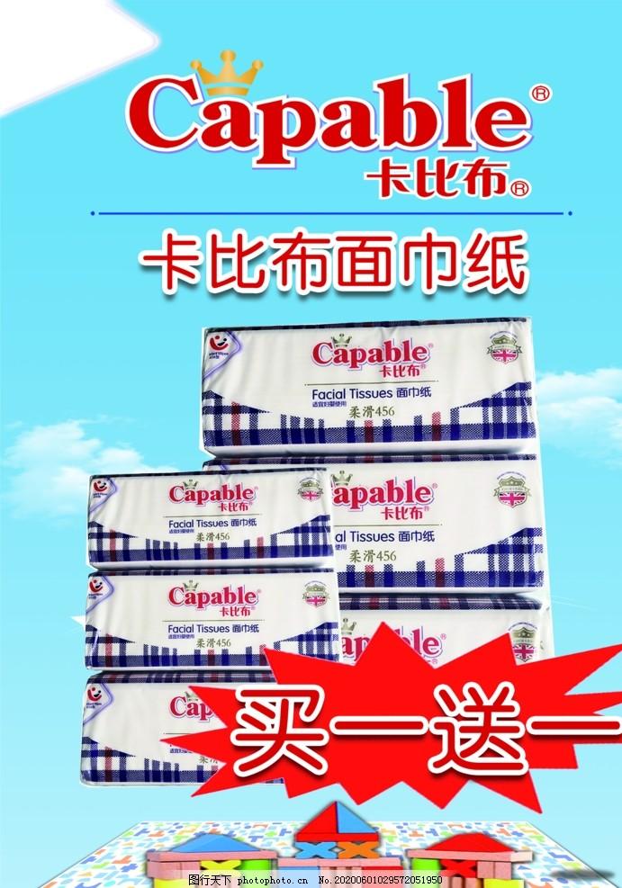 卡比布面巾紙,藍色海報,買送,買一送一,設計,廣告設計,300DPI