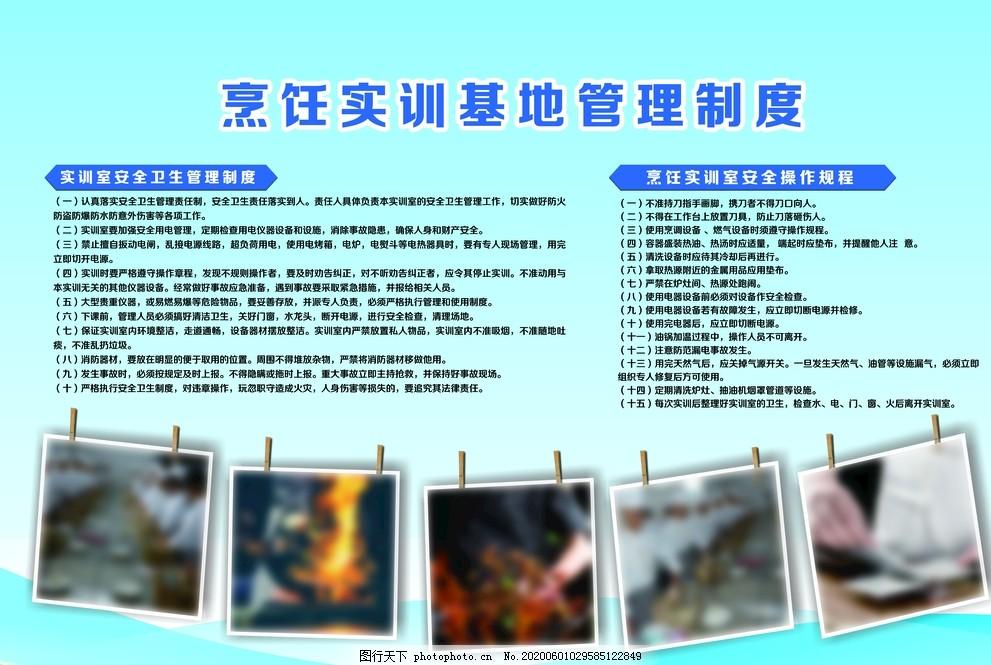 烹飪實訓基地管理制度,展板,設計,廣告設計,100DPI,PSD