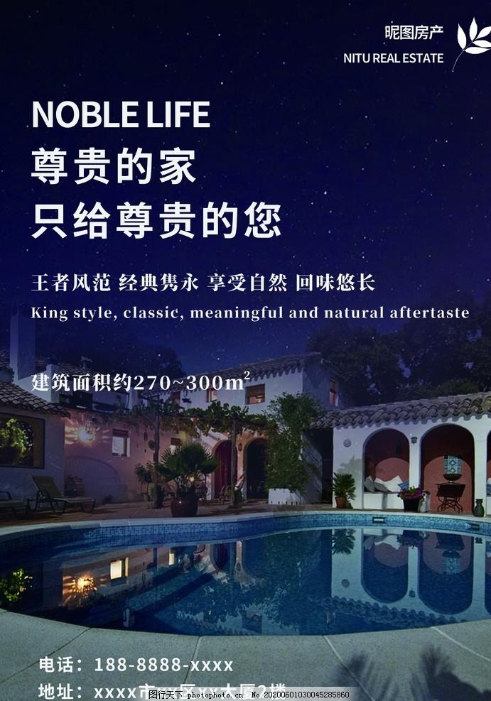 房產海報,大氣,簡潔,藍色,星空,設計,廣告設計