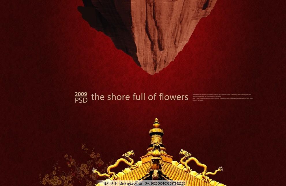 中國風,地產廣告,水墨,海報,寫真,展板,噴繪