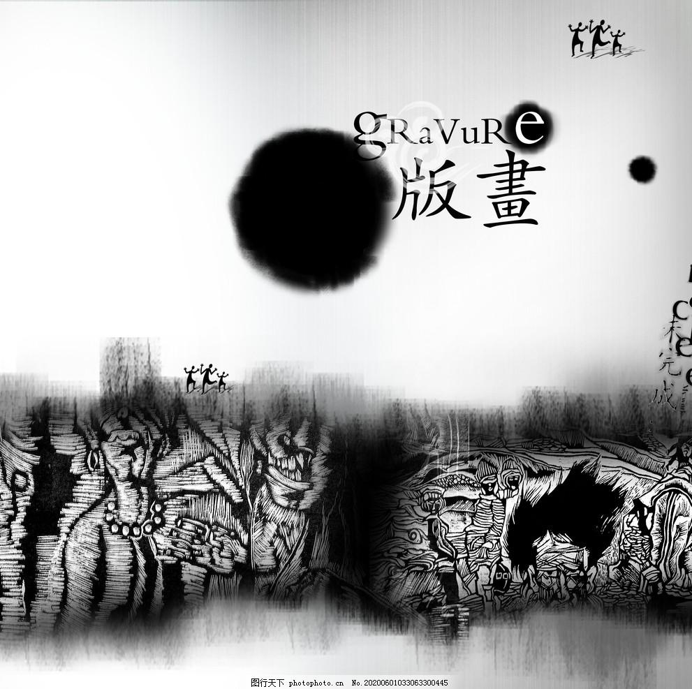 中國風,水墨,版畫,花朵,海報,寫真,展板