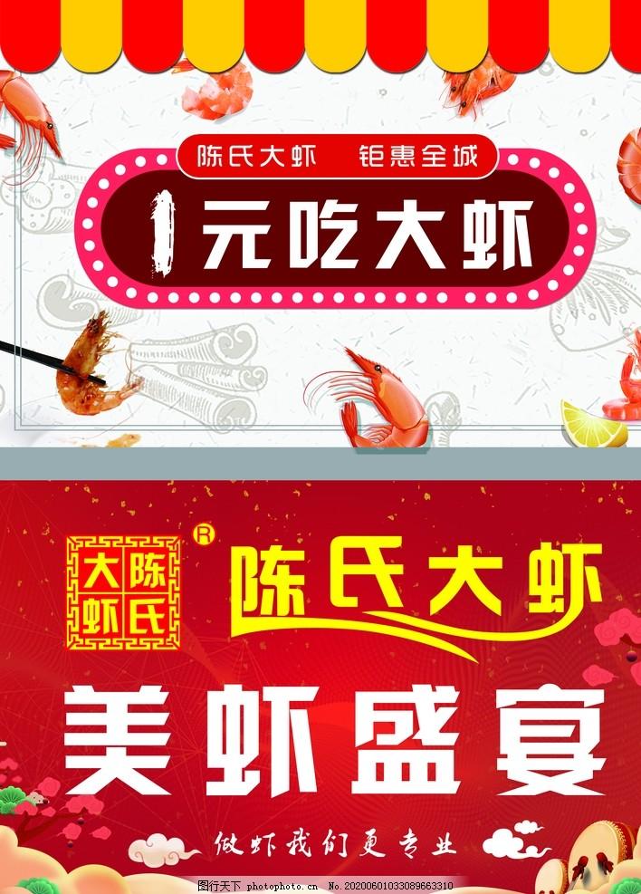 陳氏大蝦吊旗,1元吃蝦,美蝦盛宴,設計,PSD分層素材,150DPI