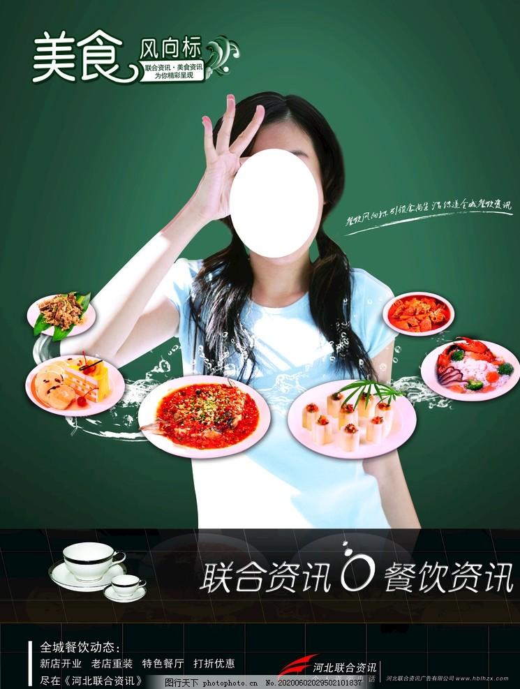 美食海报,展架展板,宣传栏,宣传单,海鲜,虾蟹,鸡鸭鱼肉