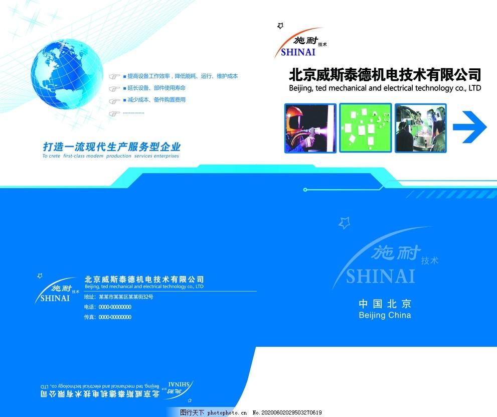 科技公司封套,蓝色封套,电子封套,科技封套,蓝色封面,企业蓝色封面,科技封面