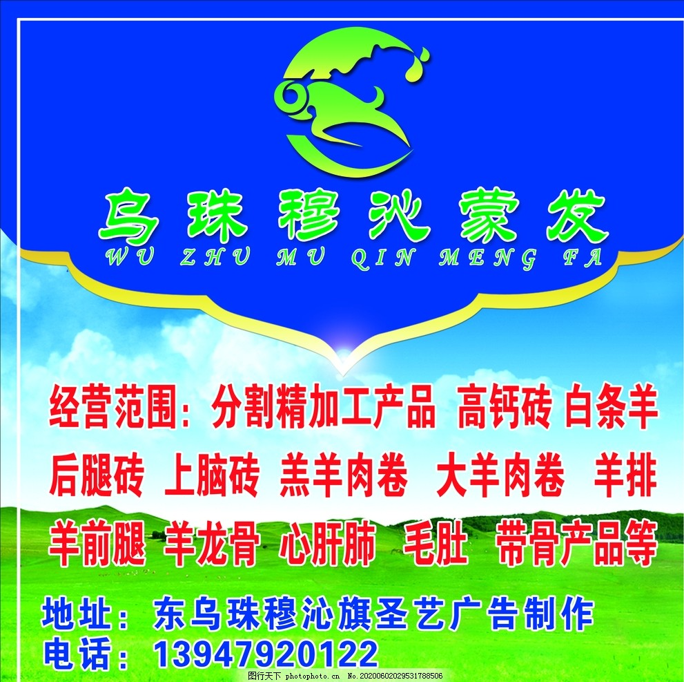 草原,蓝天,白云,冷库,蒙古,蒙古花边,蓝色背景