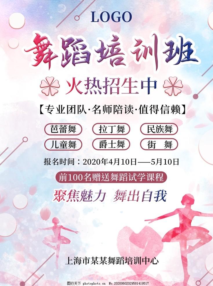 舞蹈培训,舞蹈夏令营,舞蹈海报,舞蹈比赛,舞蹈女孩,舞蹈精灵,舞蹈培训海报