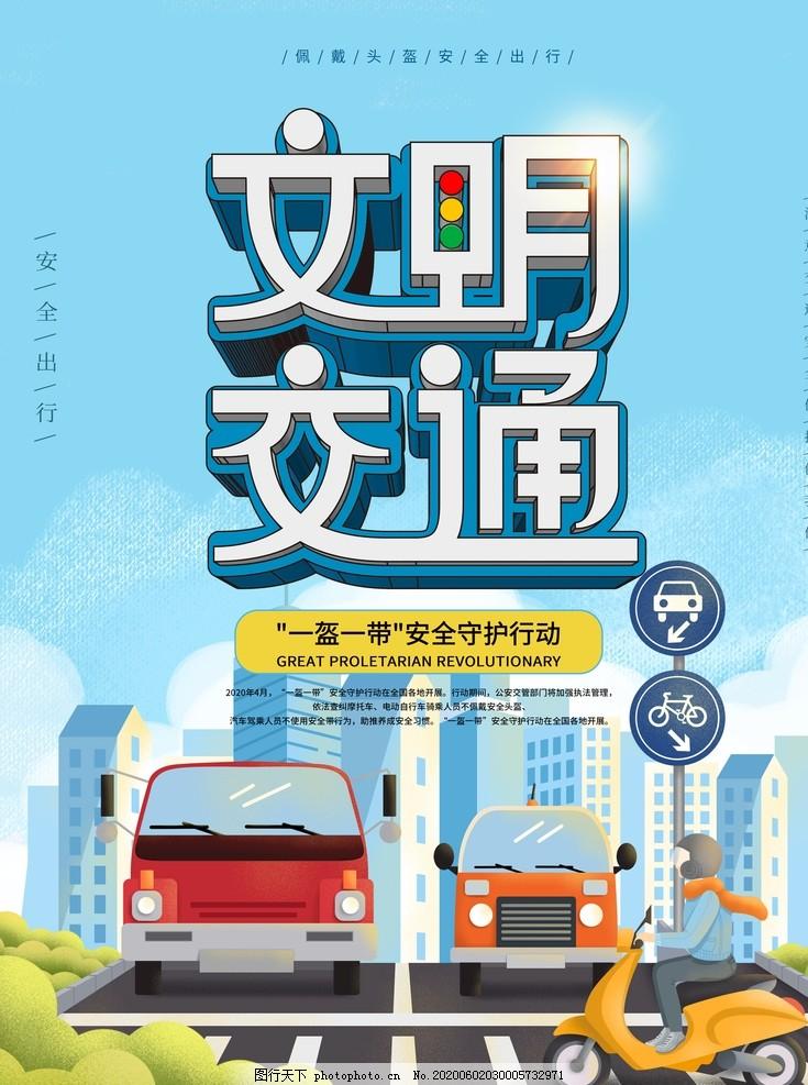 全国,交通安全日,宣传展板,文明交通展板,交通文明展板,交通安全文化,墙