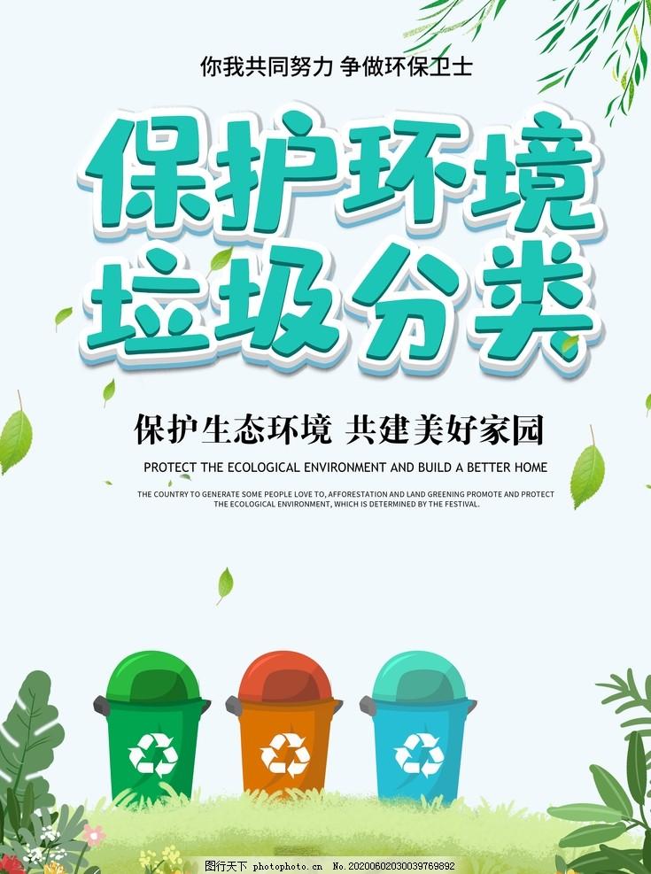 垃圾分类展板,垃圾分类标语,垃圾分类海报,垃圾分类图片,垃圾分类宣传,生活垃圾分类,城市垃圾分类