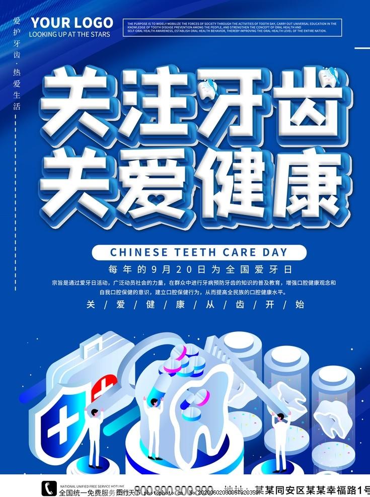 关注牙齿,牙科,牙科广告,牙科医院,牙科诊所,牙科设计,牙科海报