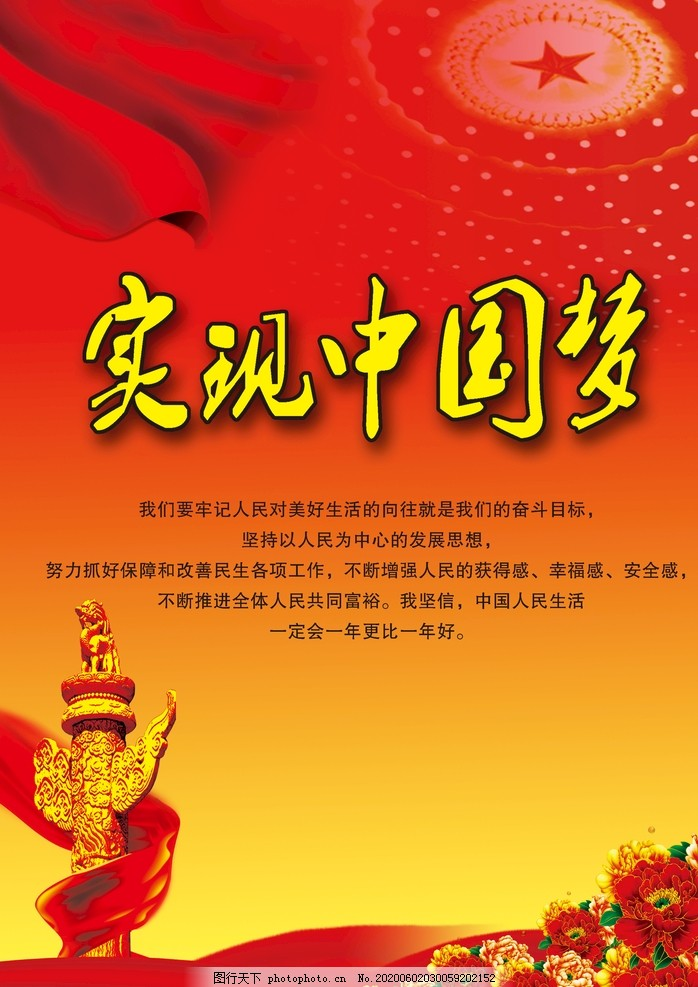 党建展板,展板设计,党建宣传栏,中国梦文化,我的中国梦,凝聚中国梦,实现中国梦图