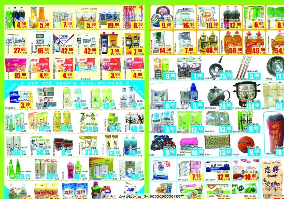 宣传海报,宣传单,六一宣传,夏季宣传单,设计,广告设计,海报设计