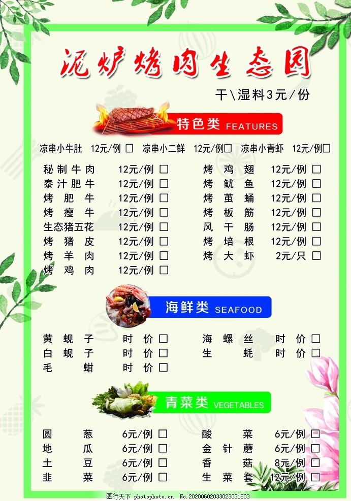烤肉菜单,绿色,小清新,价格,设计,PSD分层素材,300DPI