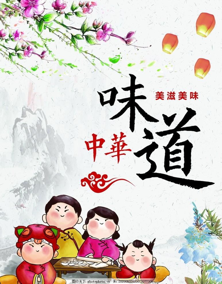 中国风,简约,味道,小清新,小孩,设计,PSD分层素材
