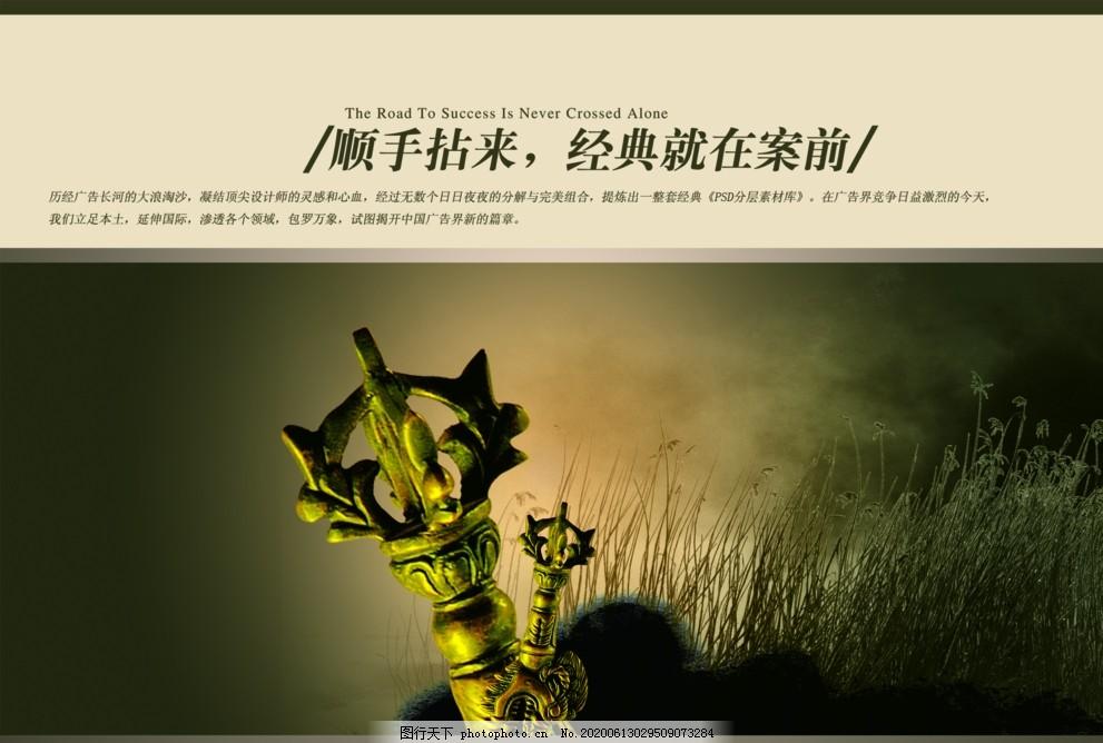 中國風海報,長圖,噴繪墻,復古展板,國潮出征,國潮展板,國潮展架