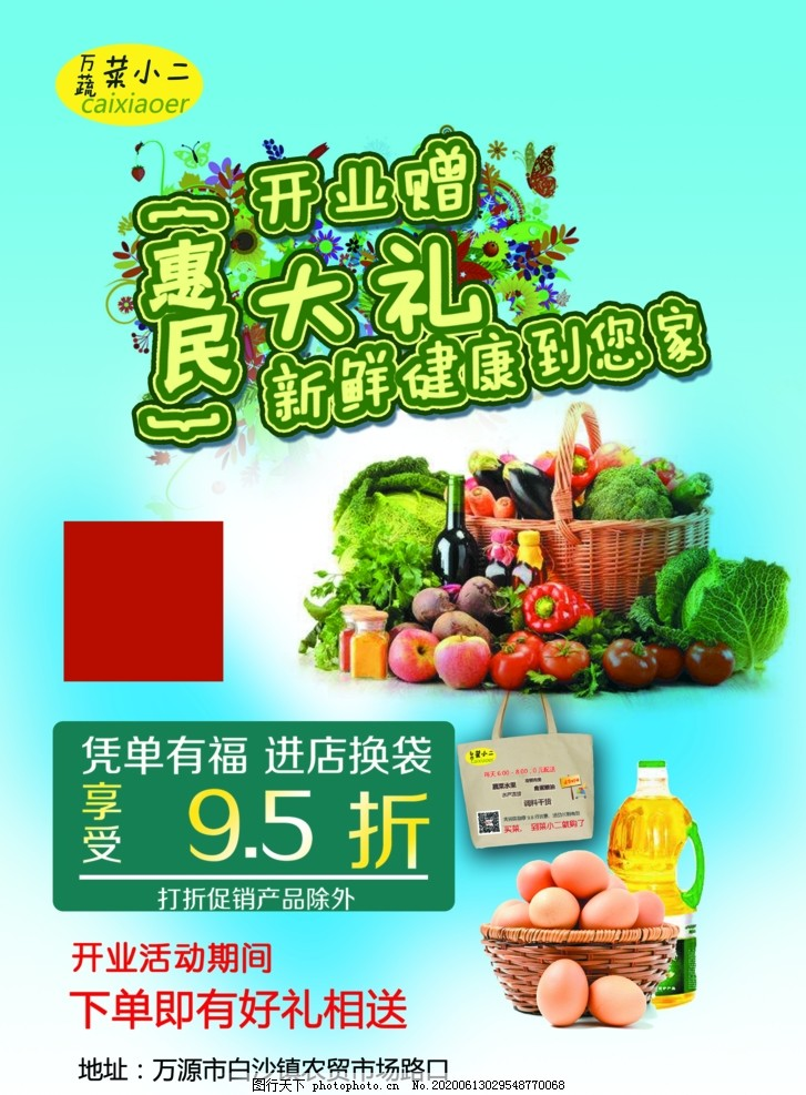 蔬菜單頁,蔬菜宣傳單,水果單頁,超市,超市海報,購物中心,新發超市