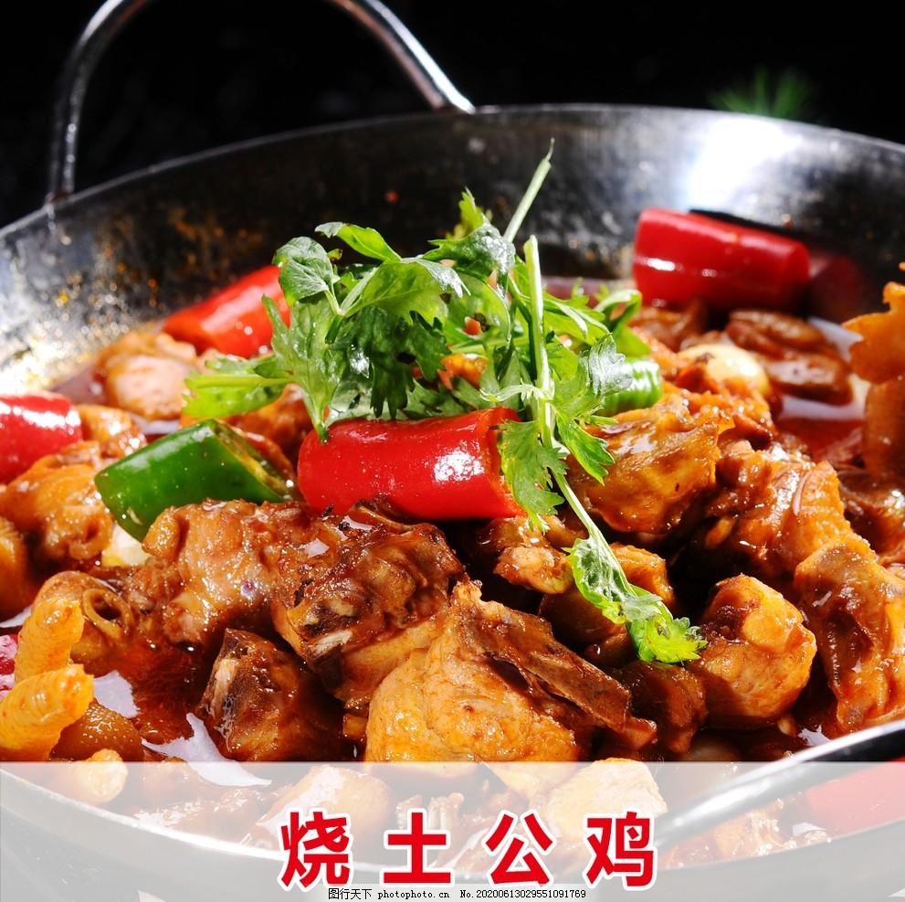地鍋土公雞,地鍋燒土公雞,紅燒雞肉,紅燒仔雞,新疆大盤雞,土豆燒雞,紅燒土公雞