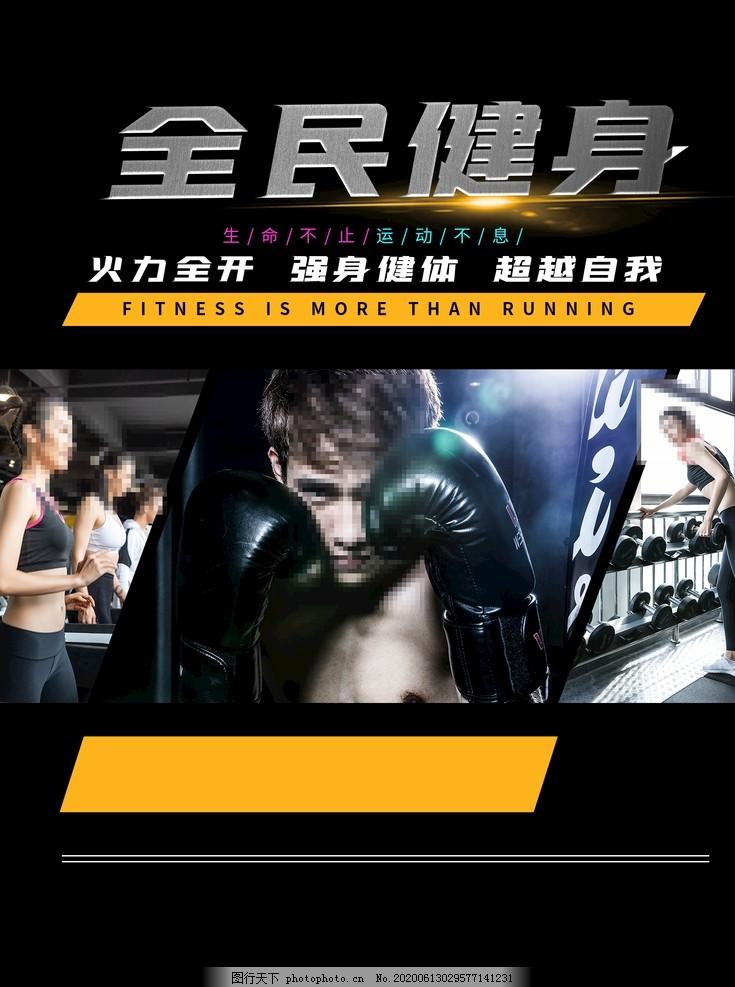 健身塑型,健身海報,健身廣告,健身展板,健身展架,健身房海報,健身中心